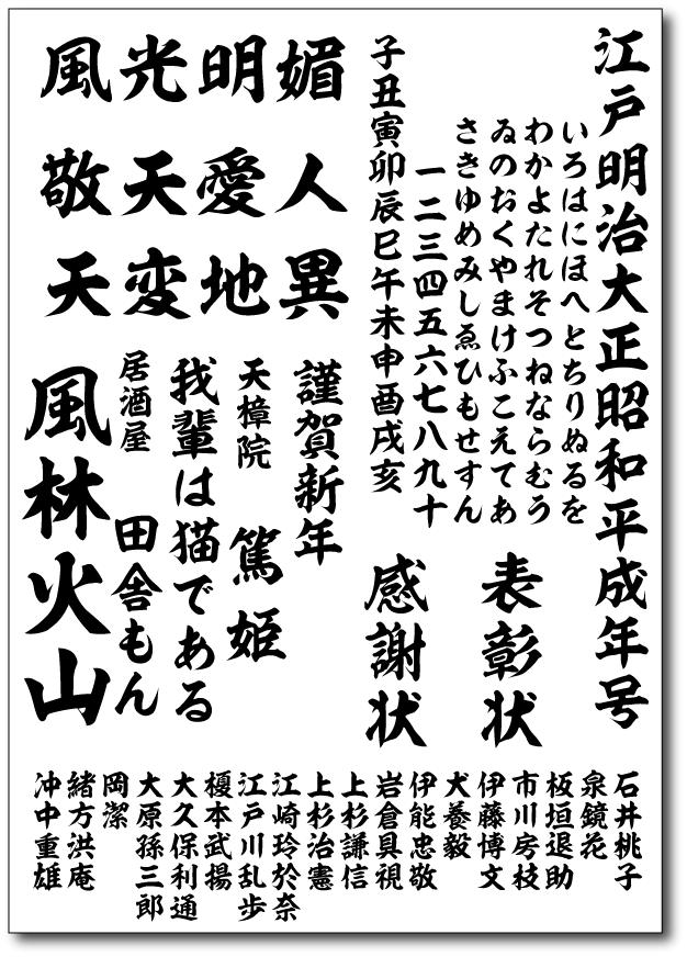 WindowsTrueTypeFont(WinTTF)、OpenTypeFont ... : 四年漢字 : 漢字