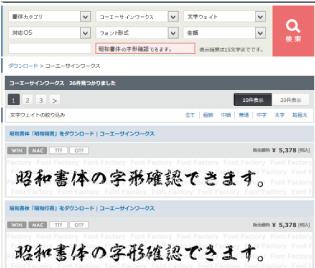 筆 文字 フォント 力強い毛筆・和風な日本語フリーフォントおすすめ65選